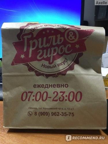 Греческая шаурма гирос – самый известный и популярный греческий стрит-фуд