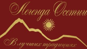 Осетинские пироги СПб с доставкой – где в городе их готовят вкуснее всего