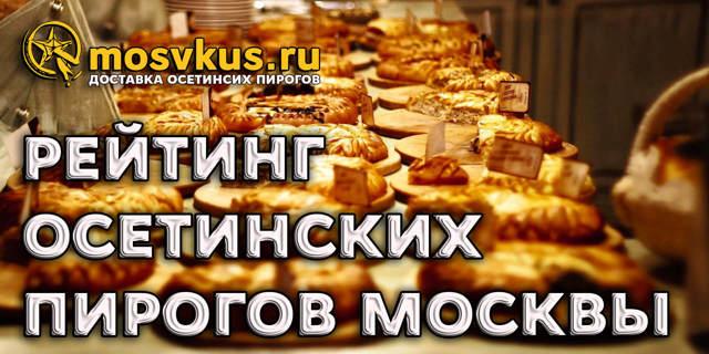 Где заказать осетинские пироги с доставкой в Москве – 5 лучших пекарен города