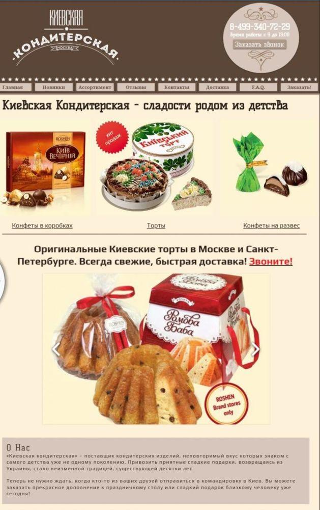 Где купить «Киевский» торт в Москве – кондитерские со знаменитым десертом