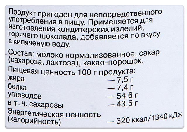 Сгущенка (сгущенное молоко): состав, жирность, калорийность, вред