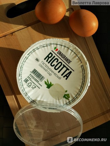 Сыр рикотта: состав, срок хранения и виды