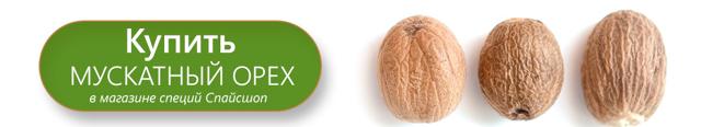Мускатный орех: состав, полезные свойства, в кулинарии