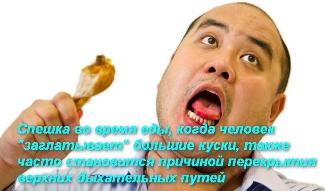 Негативные моменты попадания пищи в дыхательные пути