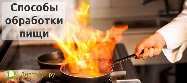 Химическая обработка пищи: особенности и способы